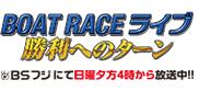 BOAT RACE ライブ 勝利へのターン Fanclub