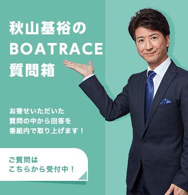 秋山さんに聞きたい! 秋山基裕の勝利の方程式 秋山さんへの質問はこちら!