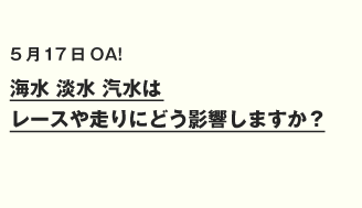 akiyama0517