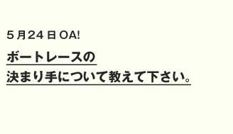 akiyama0524