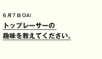 akiyama0607