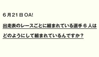 秋山基裕のBOATRACE質問箱 回答編