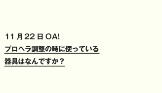 akiyama1122
