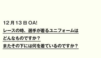 秋山基裕のBOATRACE質問箱 スペシャル 回答編