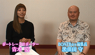 青木愛のBOAT RACE WORLD #11