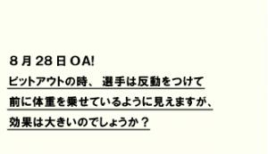 akiyama0828