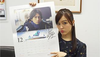 久住小春さん、2017年のボートレースカレンダーを手にしながら「山崎選手のグランプリ連覇に期待!」