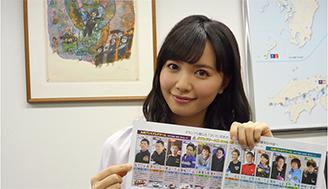 (2月19日放送分)レース場初体験の山根千佳さん、瓜生正義選手とお話して大ファンになる!?