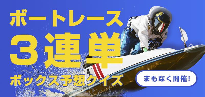 ボート レース ライブ