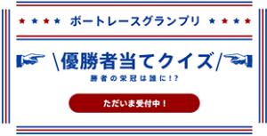 side-banner-winner