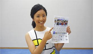 (6月4日放送分)ゲストの片岡安祐美さん、松井選手の渋カッコよさに惹かれてます!