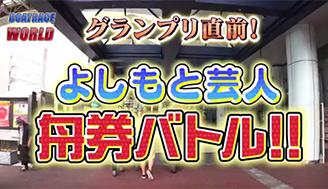 (12月10日放送分)山根千佳のBOAT RACE WORLD #9