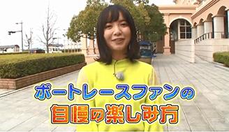 (3月18日放送分)山根千佳のBOAT RACE WORLD #12