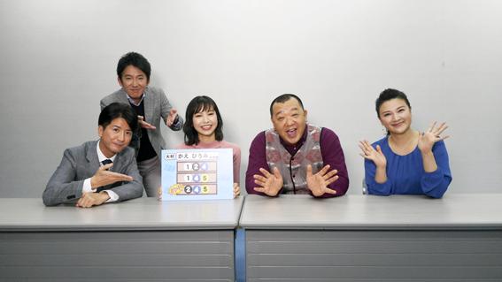 (12月9日放送分)TKO木下隆行さんとかえひろみさんが登場!