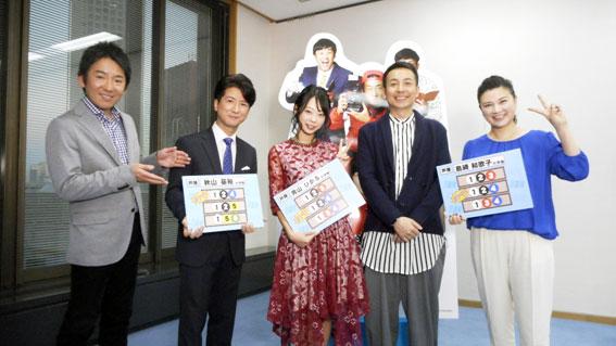 (1月20日放送分)我が家の坪倉由幸さんと青山ひかるさんが登場!